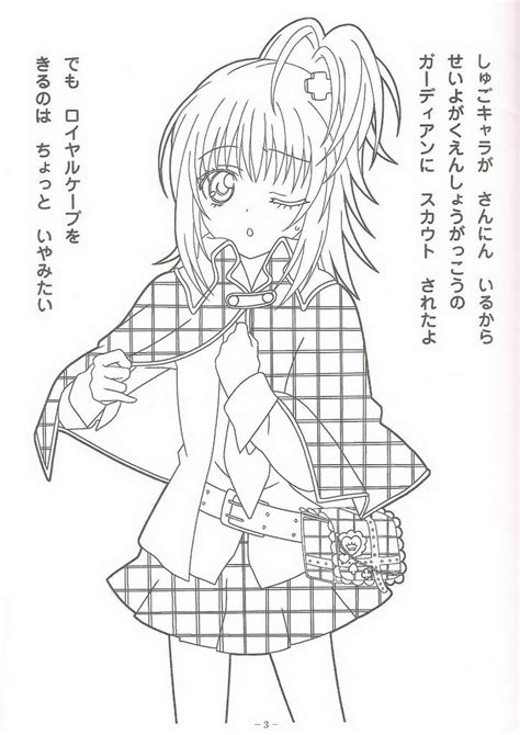 shugo chara coloring book pages coloring pages