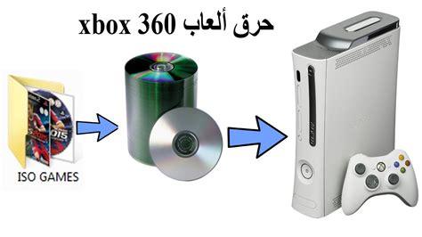 n xbox 360 iso تحميل وحرق ألعاب الإكس بوكس 360 على cd dvd 8 5gb