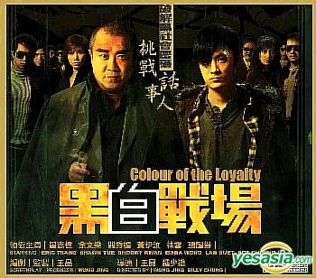 color of loyalty yesasia color of the loyalty vcd shawn yue eric tsang