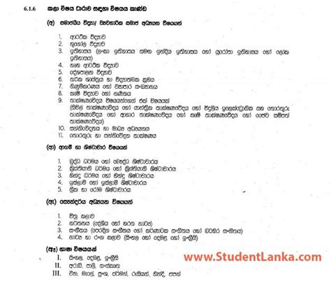 gce al government model papers and term papers gce al physics past papers best papers 2018