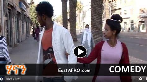 New Comedies by New Eritrean Comedy Hanan ሃናን Awel Comedy
