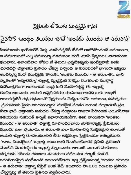 'Antaku Mundu Aa Taruvatha' to premier on Zee Telugu