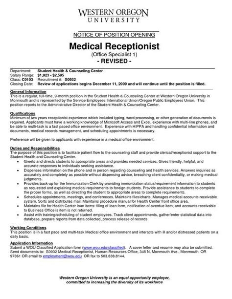 receptionist resume with no experience http www resumecareer info