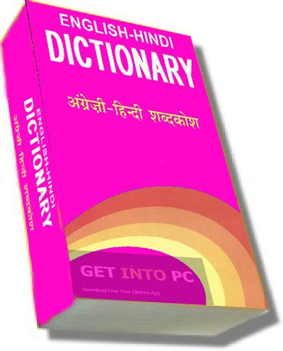 hindi to english dictionary free download full version for mobile download free english to hindi dictionary