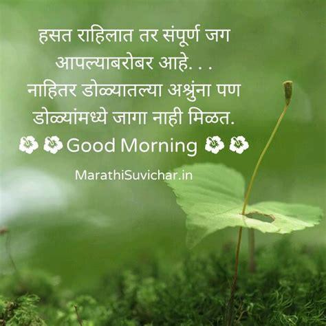 watsapp new life suvichar good morning pics marathi suvichar marathi quotes life
