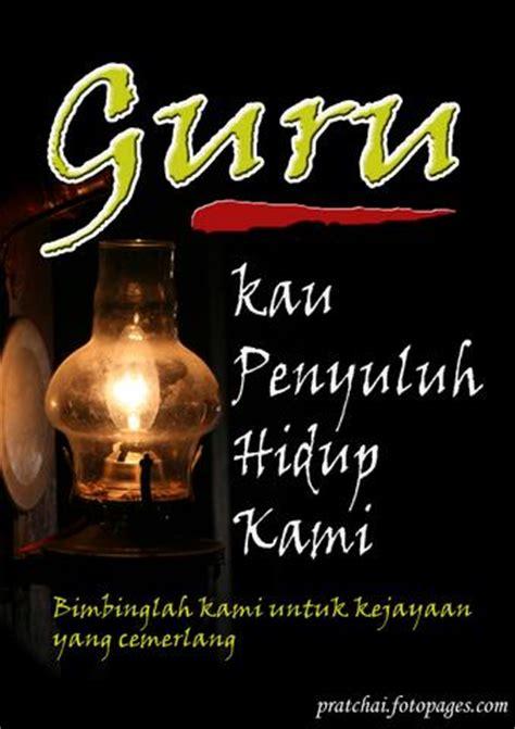 Sulaiman Angka 8 Lsa 24 adab adab dalam islam tahun 1 adab adab dengan guru
