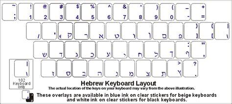 microsoft word hebrew keyboard layout hebrew keyboard overlays