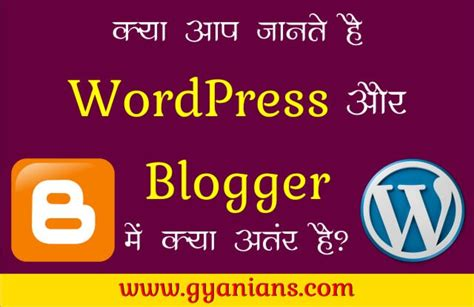 blogger vs wordpress for making money blogger vs wordpress which is better and why gyanians