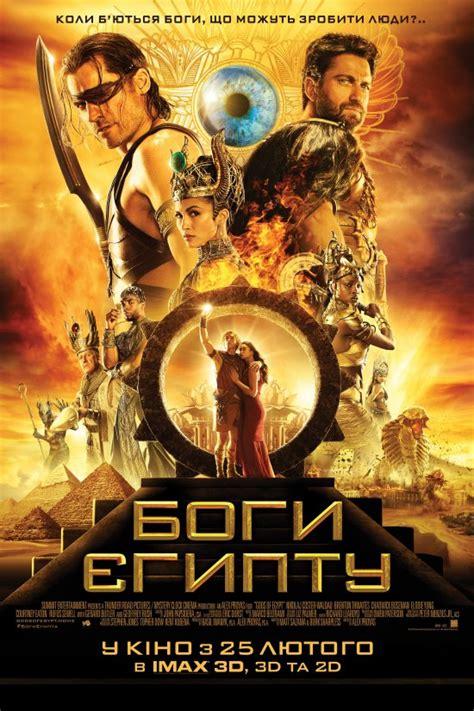along with the gods eng sub full movie боги єгипту gods of egypt 2016 1080p ukr eng sub eng