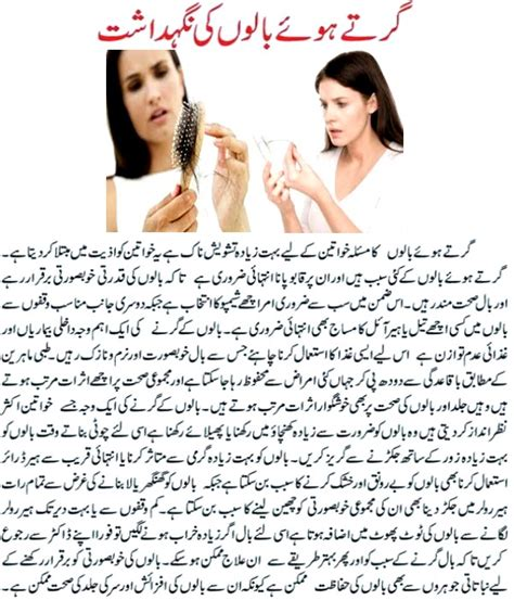 tips and solution hair fall problem solution reasons in urdu