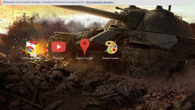 chrome themes world of tanks world of tanks chrome themes themebeta