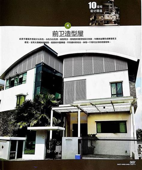 Home Sweet Home Design Build In The News The In Design Build Sdn Bhd