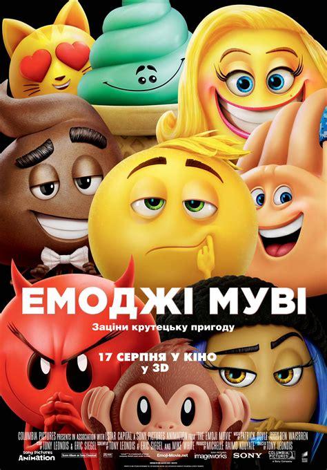 emoji movie imdb мультфильм эмоджи муви на kinoafisha ua