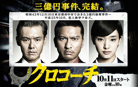 dramacool io black watch and download kurokouchi