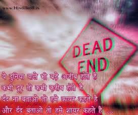 hidi sad wallparar mp3 very sad emotional quotes wallpaper free download new 2013