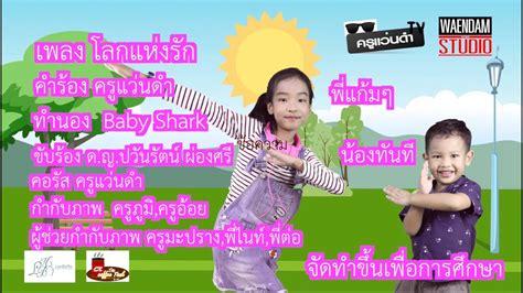 baby shark official เพลง โลกแห งร ก official mv baby shark เวอร ช นคร แว น