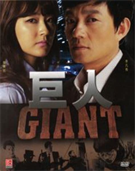 film drama korea giant amazon com giant korean drama with english subtitle park