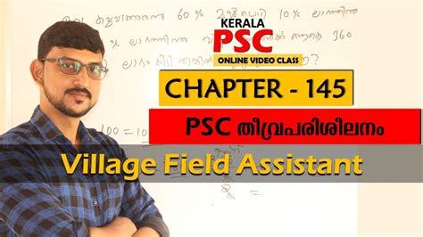 wordpress tutorial in malayalam kerala psc lgs village filed assistant free online video