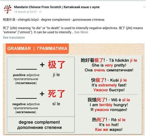 sentence pattern mandarin the 25 best basic sentence pattern ideas on pinterest