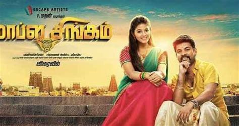 actor vimal and anjali movie list mapla singam trichy theatres list show timings vimal