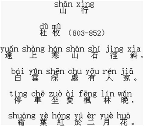 new year poems in mandarin new year poem in mandarin 28 images farewell poem