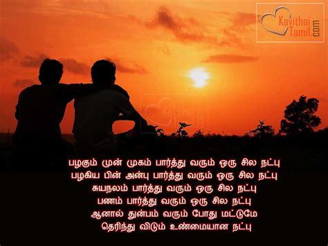 tamil friends kavithai true friendship tamil kavithai images kavithaitamil com