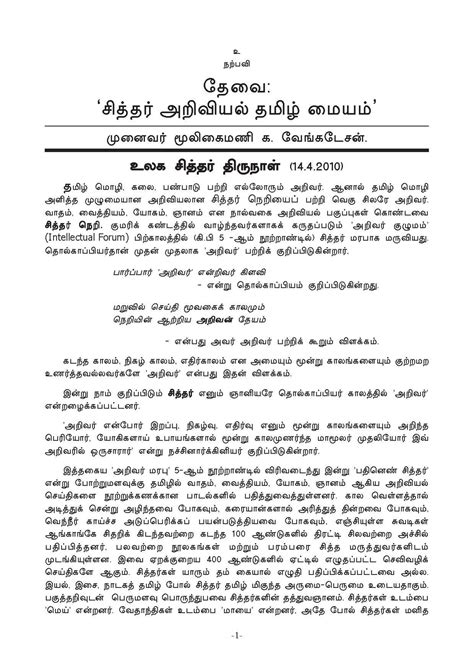 Tamil Websites In Tamil Language For Essays by File Siththar Katturai Pdf Wikimedia Commons