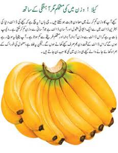 banana diet plan for weight loss in urdu kfoods