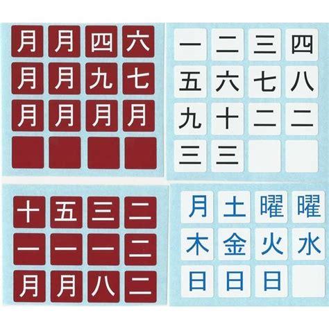 Calendario Japones Japanese Calendar 3x3 Stickers Calendario Japon 233 S
