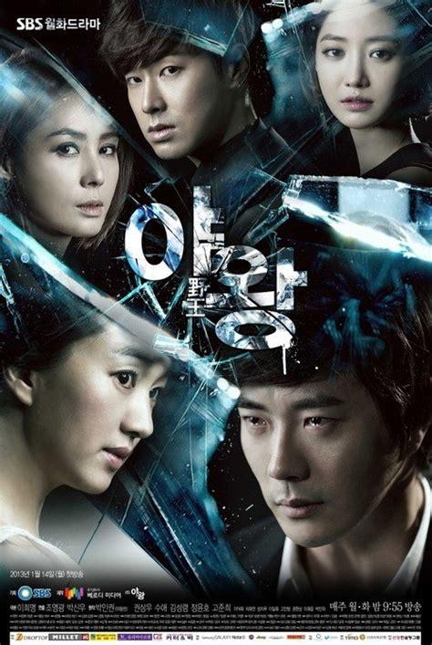film fantasy korea yawang korean drama 2013 야왕 hancinema the