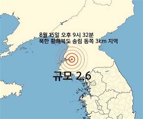 earthquake north korea north korea earthquake tremor sparks fears of nuclear