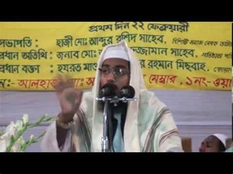 waz 2015 delwar hossain saidi maulana habibur rahman misbah waz 2015