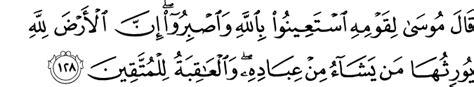 Biarkan Al Quran Menjawab Amin Sumawijaya quran surat al a raaf ayat 101 150 dan artinya al quran