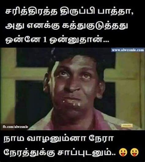 Funny Memes For Comments - tamil facebook funny photo comments memes and trolls april