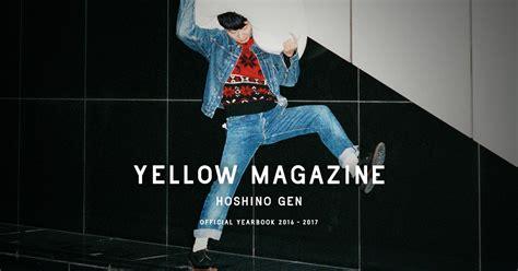 yellow discs 星野源オフィシャルイヤーブック yellow magazine 2016 2017 特設