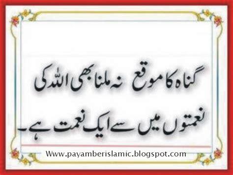 Urdu Islamic Quotes Pics