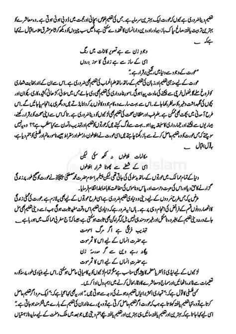 My Book Essay In Urdu by Essay On Library In Urdu
