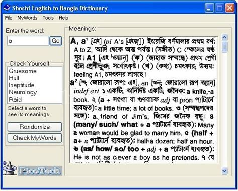 dictionary to to bengali dictionary for using offline