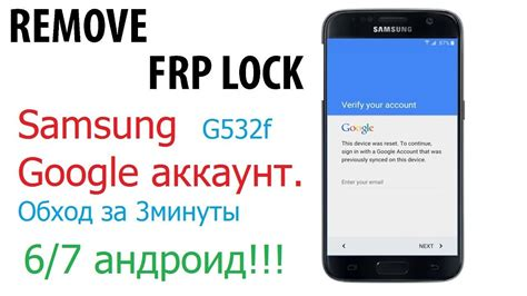 how to remove samsung g532f frp lock z3x info samsung google аккаунт обход frp remove account google