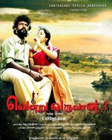 film quiz tamil vendru varuvaan movie quiz tamil movie quizzes vendru