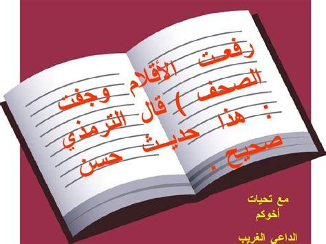 Pena Umat Ala Madzhabiul Arbaah pena telah diangkat dan lembaran telah kering berdo alah panjimas