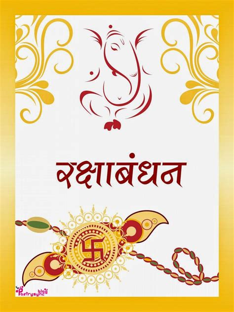 Greeting Card Templates For Raksha Bandhan by 64 Best Rakhi Cards Images On