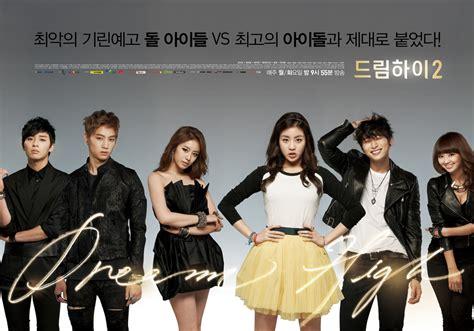 film drama korea dream high dream high 2 korean drama 2012 드림하이2 hancinema