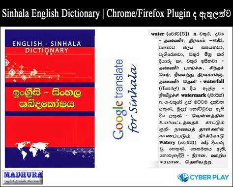wordpress tutorial in sinhala sinhala english dictionary chrome firefox plugin ද ඇත ලත ව