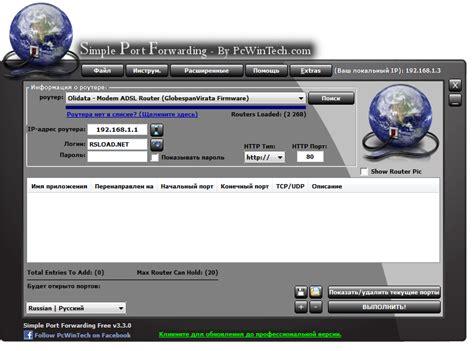 simple port forwarding pro simple port forwarding 3 8 5 free 3 7 0 pro