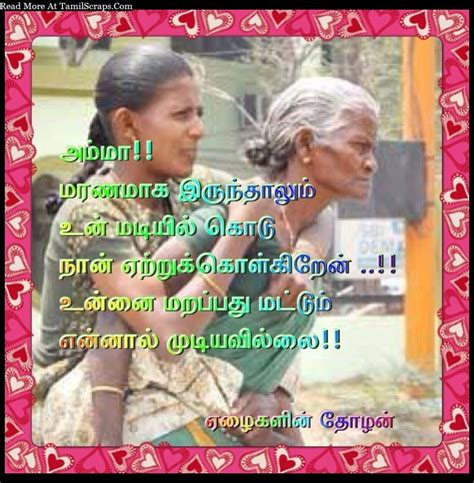 tamil kavithai with tamil latest amma kavithaigal in tamil tamilscraps com