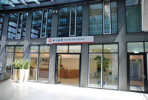 Bank Of China Niederlassung Frankfurt 中国银行 德国