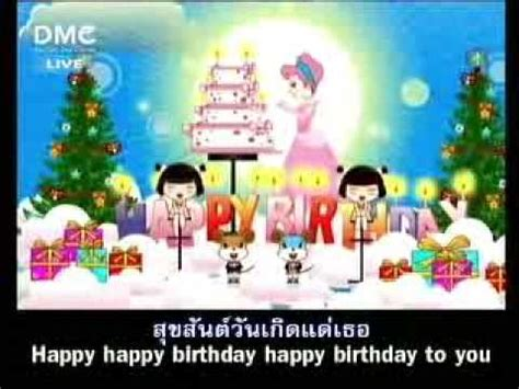 free download mp3 lagu happy birthday download download lagu happy brisday bundha mp3 stafaband