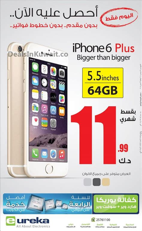eureka kuwait deal   day  iphone   deals  kuwait electronics deals