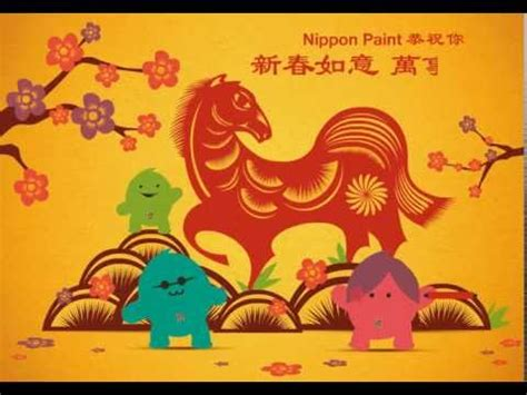 malaysia new year song 2014 nippon paint malaysia 2014 happy new year